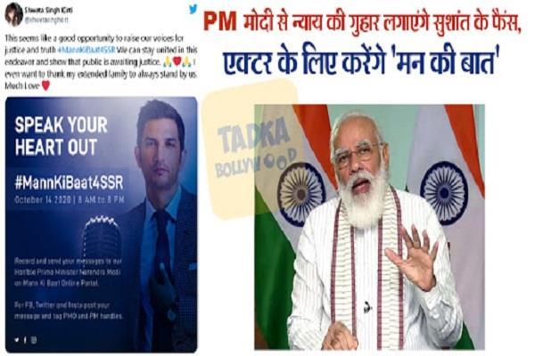 sushant singh rajput fans mann ki baat to pm modi