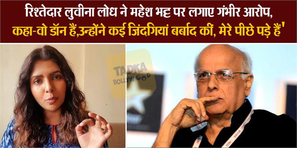 luviena lodh make serious allegations against mahesh bhatt and his family