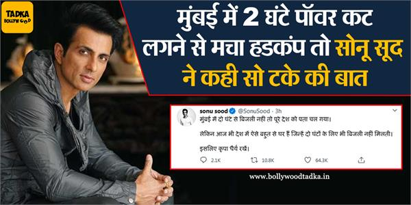 sonu sood reaction over mumbai power cut