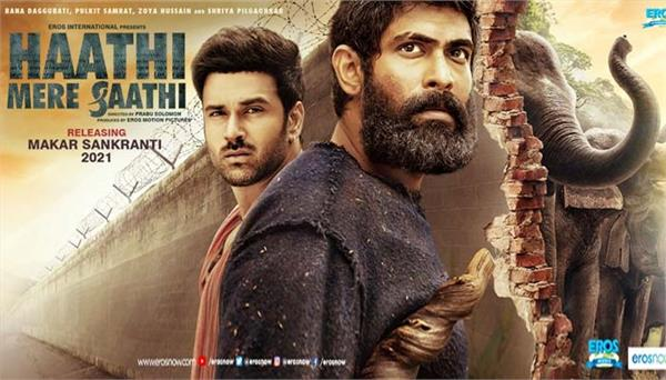 eros international announced the launch of hathi mere saathi drama