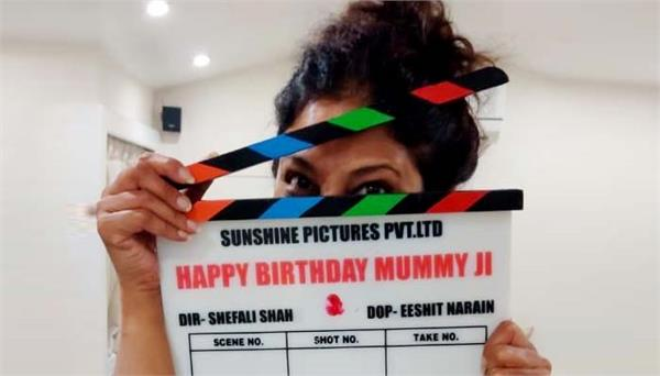 shooting of happy birthday mummy ji directed by shefali shah started