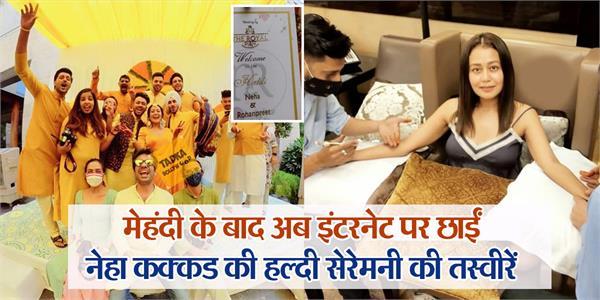 neha kakkar haldi ceremony photos viral