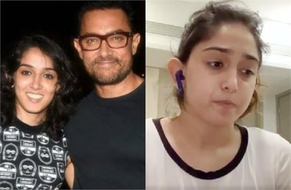 aamir khan daughter ira revealed she was harassed at the age of 14