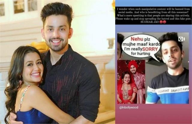 himansh kohli angry on fake post that show him apologising to neha kakkar
