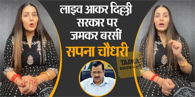 sapna chaudhary angry with cm arvind kejriwal in her live