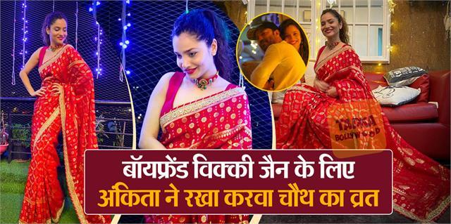 ankita lokhande keeps karwa chauth fast for fiance vikcy jain