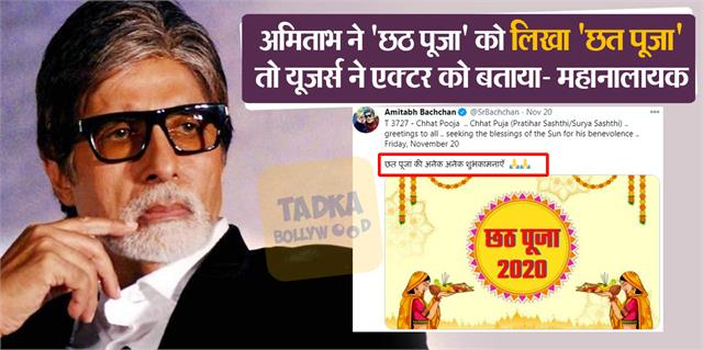 amitabh gets trolled for write chhath puja to chhat puja
