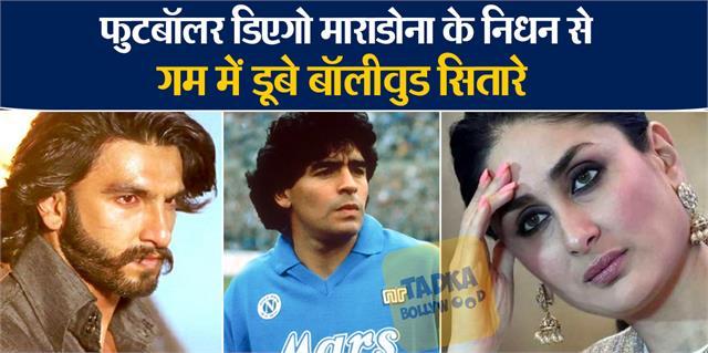 kareena kapoor to ranveer singh pay tribute to diego maradona on his death