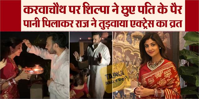 shilpa shetty shares video with raj kundra on karwachauth
