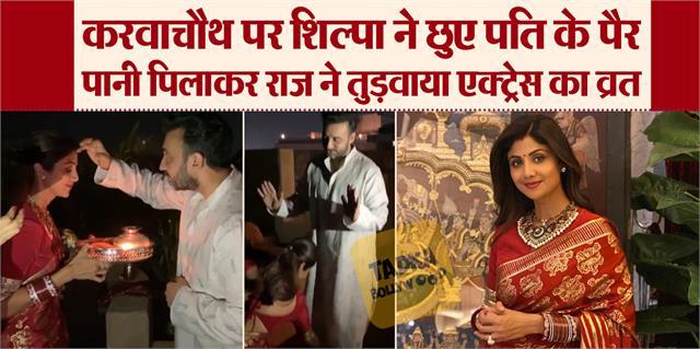 shilpa shetty shares video with raj kundra on karwachauth