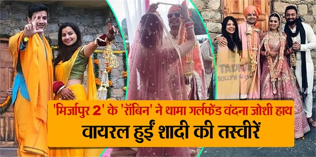 mirzapur 2  fame priyanshu painyuli got married with girlfriend vandana joshi