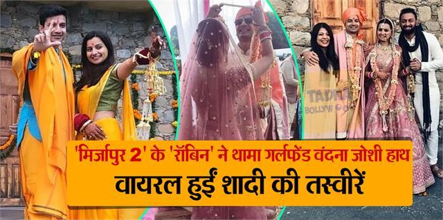 mirzapur 2  fame priyanshu painyuli got married with girlfriend vandana joshi