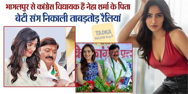 actress neha sharma father ajit sharma congress mla candidate from bhagalpur