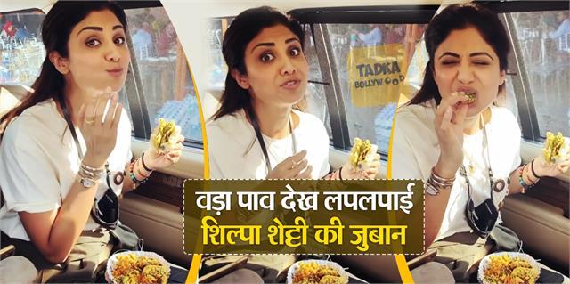 shilpa shetty enjoy vada pav in car