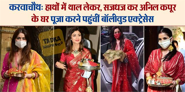 shilpa shetty to bhavna panday reached anil kapoor house for karwa chauth pooja