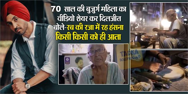 diljit dosanjh share 70 year old woman who sell dal sabzi