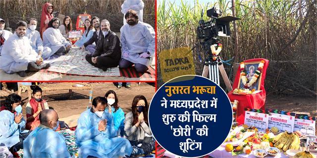 nushrat bharucha started shooting of chhorii film in madhya pradesh