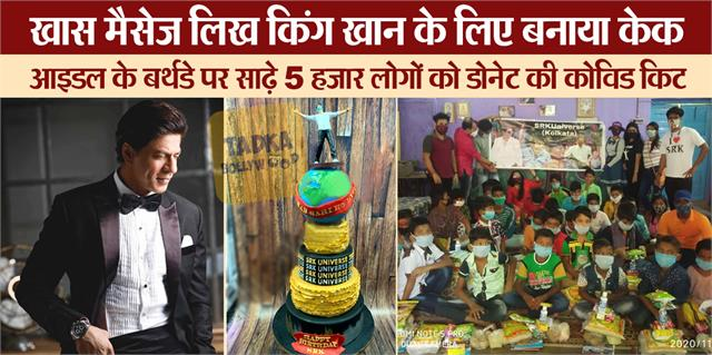 shahrukh fans mark his birthday with noble gestures donate 5 5555 covid kits