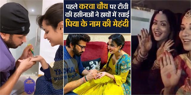 kamya punjabi to prachi tehlan these tv actress celebrating first karva chauth