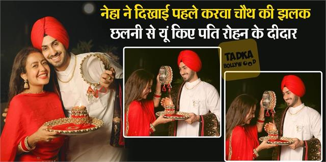 neha kakkar share her first karva chauth pictures with hubby rohanpreet singh