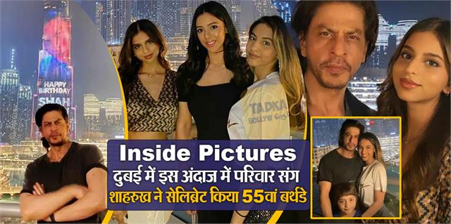 shahrukh khan 55th birthday celebration inside pictures viral