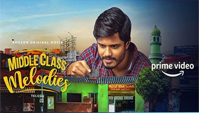 middle class melodies new song guntur released