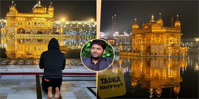 kapil sharma visits the golden temple and seeking blessings