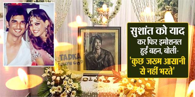 sushant sister shweta singh kirti share emotional note