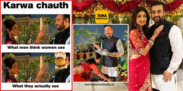 raj kundra share meme on shilpa shetty 11th karva chauth