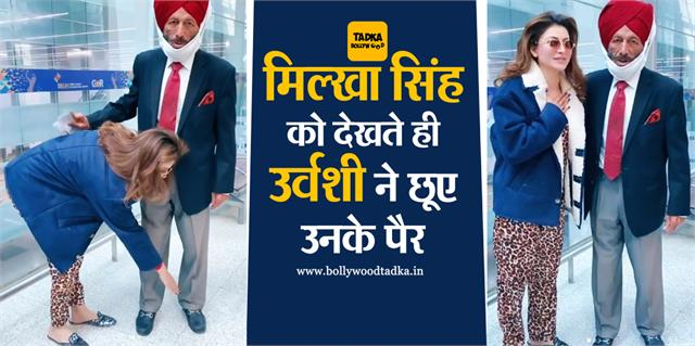 urvashi rautela touched milkha singh foot at airport video viral