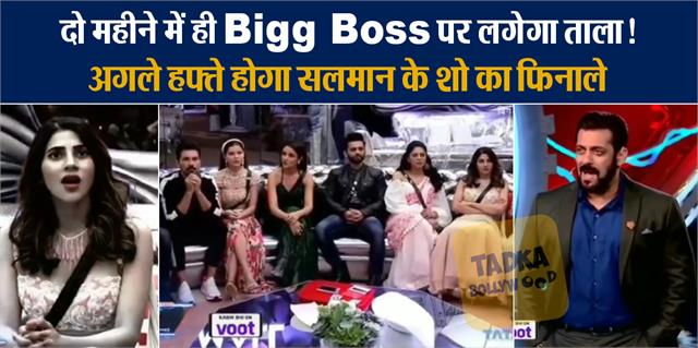salman announce shocking twist said bigg boss 14 finale take place next week
