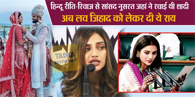 tmc mp nusrat jahan statement on love jihad