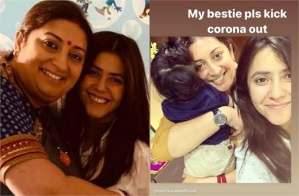 ekta kapoor motivate best friend smriti irani for speedy recovery covid19