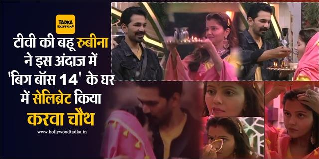 rubina dilaik do karva chauth in bigg boss 14 photos go viral