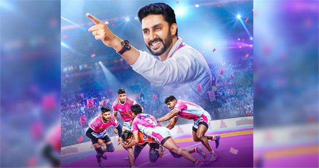 abhishek bachchan shared the poster jaipur pink panthers