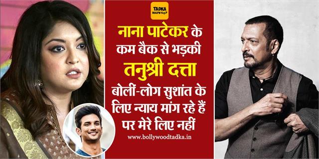 tanushree dutta lashes at nana patekar bollywood comeback
