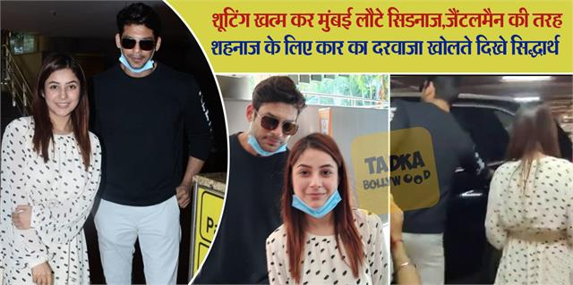 shehnaz sidharth spotted at mumbai airport as they return from punjab