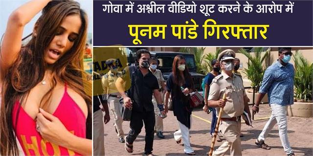 poonam pandey arrest for shooting obscene video in goa
