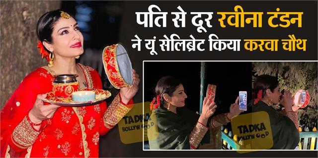 raveena tandon celebrated virtually karwa chauth with husband anil