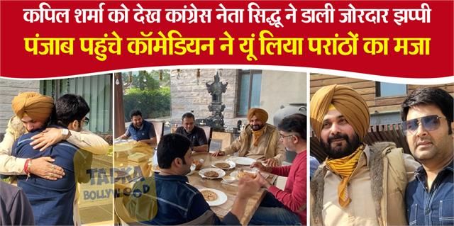 comedy king kapil sharma meets navjot singh sidhu