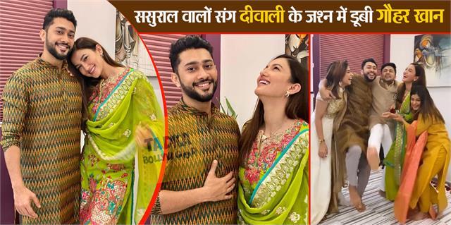 gauahar khan starts diwali celebration with boyfriend zaid darbar