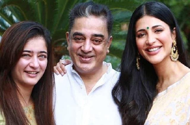 कमल हासन को बेटियों श्रुति और अक्षरा ने खास अंदाज में किया बर्थडे विश, शेयर की पिता के साथ वाली तस्वीरें