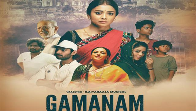 gamanam official trailer is out