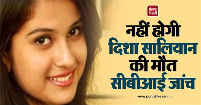 cbi investigation will not lead to the death of disha salian