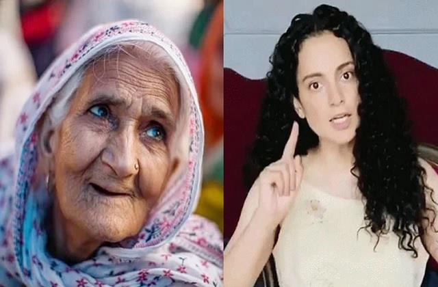 shaheen bagh bilkis daadi reaction on kangana ranaut tweet