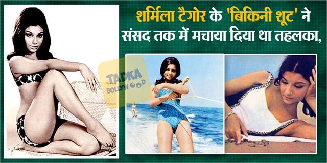 बिकिनी पहनने वाली पहली इंडियन एक्ट्रेस थीं शर्मिला टैगोर,मैगजीन पर छपी बोल्ड तस्वीर ने मचाया दिया था तहलका