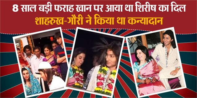 farah khan shirish kunder 16th marriage anniversary