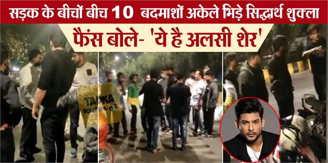 sidharth shukla video of standing alone against 10 goons goes viral