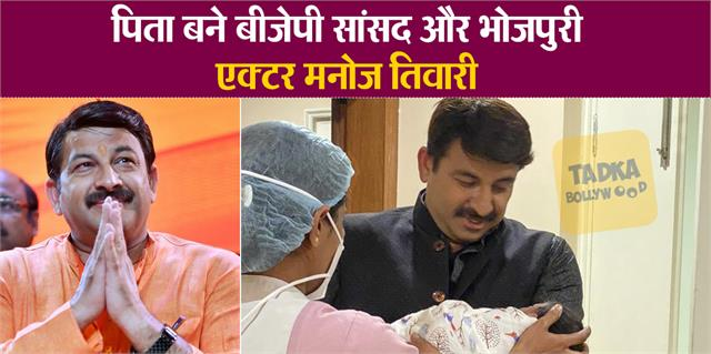 manoj tiwari blessed with a baby girl