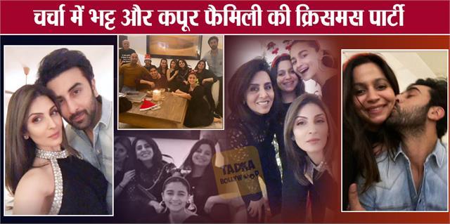 soni razdan hosted xmas dinner ranbir kapoor attend party with family